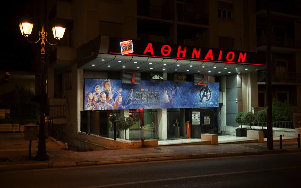 athinaion_web