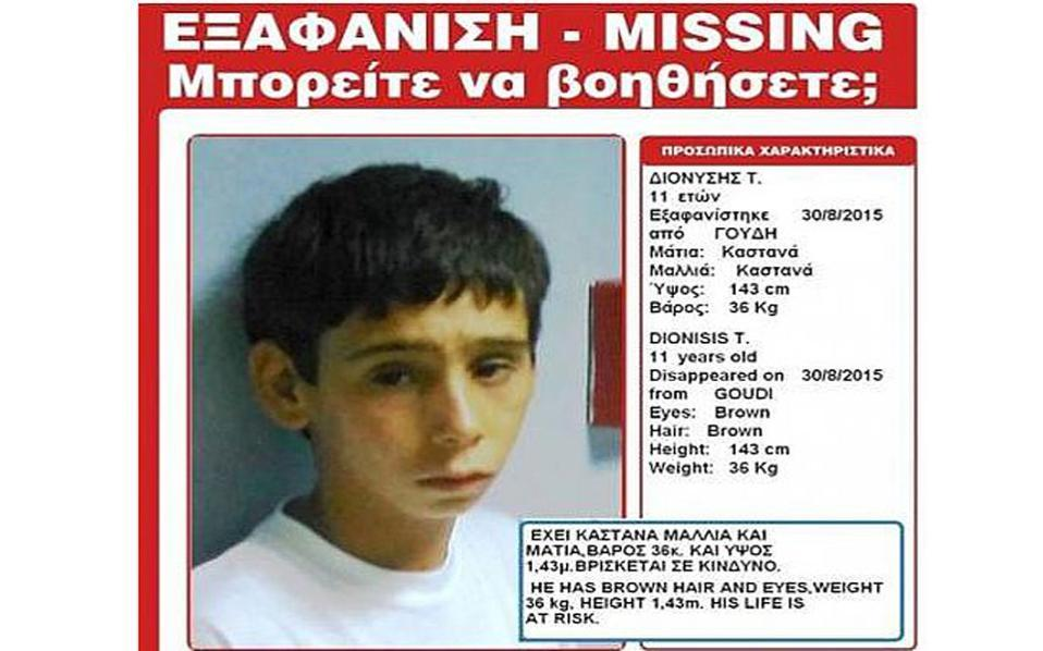 Missing 11-year-old boy found | News | ekathimerini com