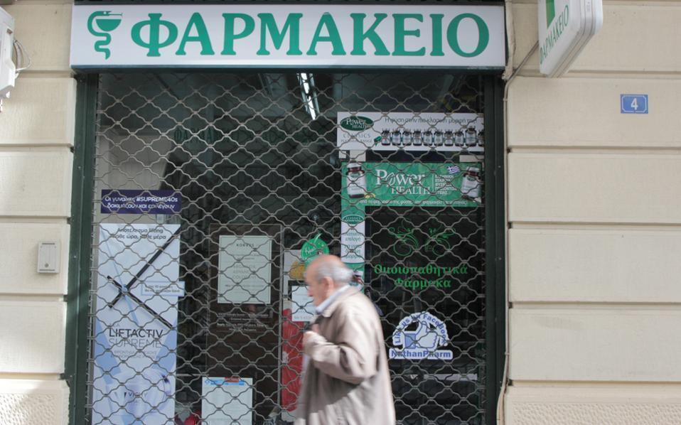pharmacy_closed_web