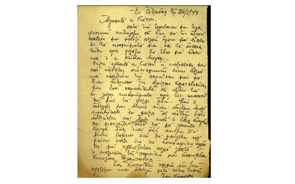 The May 1943 letter by Jacques Barzilay to lawyer Ioannis Stathakis asking him about family jewelry put into the lawyer's care by his father.