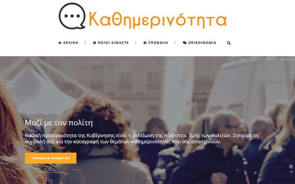 kathimerinotita_web
