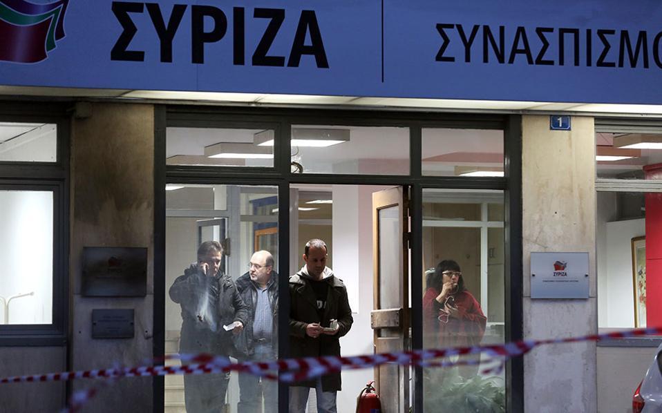 syriza-officesjpg