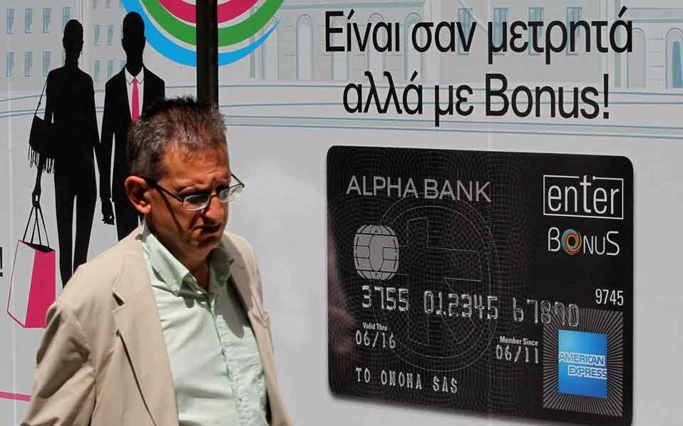 alpha_bank_card_web