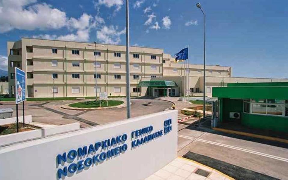 kalamata_hospital