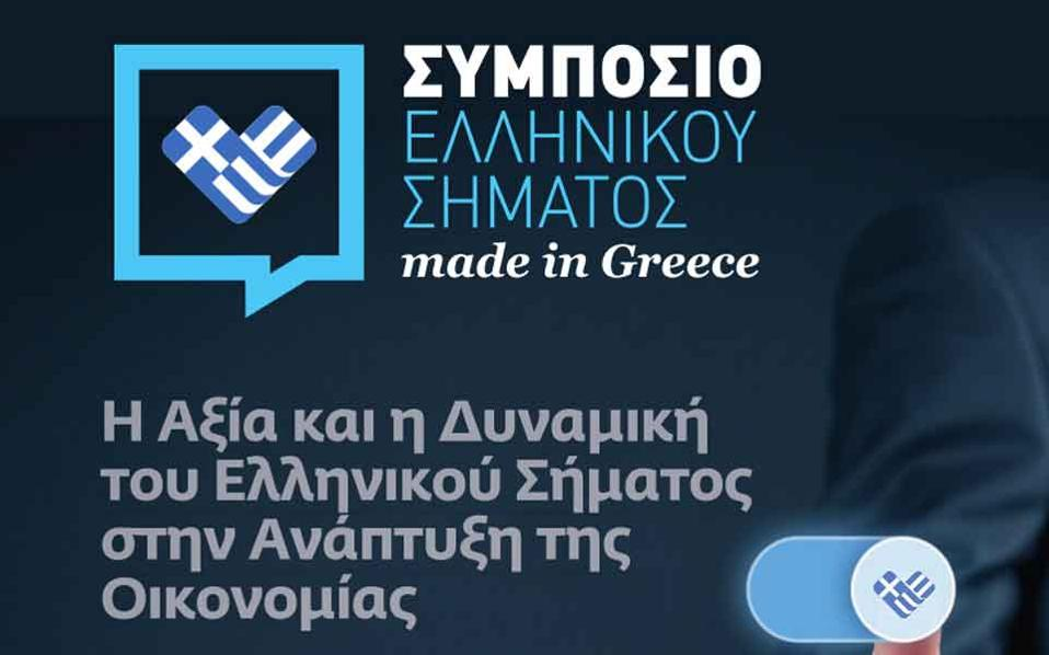 made_in_greece_symposium_web