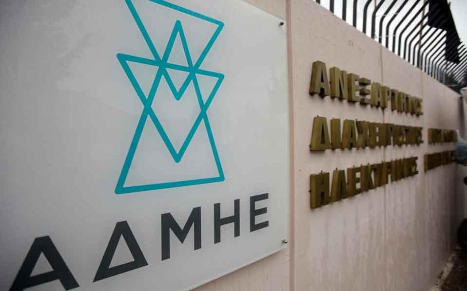 The Independent Power Transmission Operator (ADMIE) announced its ownership structure as of Monday: Silchester International Investors owns 12.94 percent and the state owns 51.1 percent. On Wednesday the State Grid Corporation of China signed the contract for the acquisition of 24 percent of ADMIE.