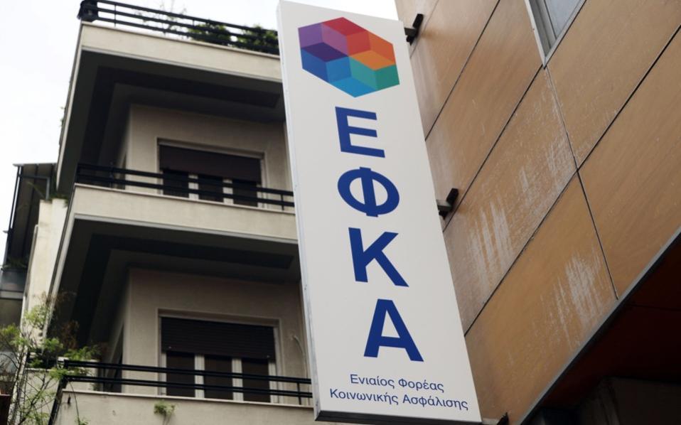 efka_sign_web