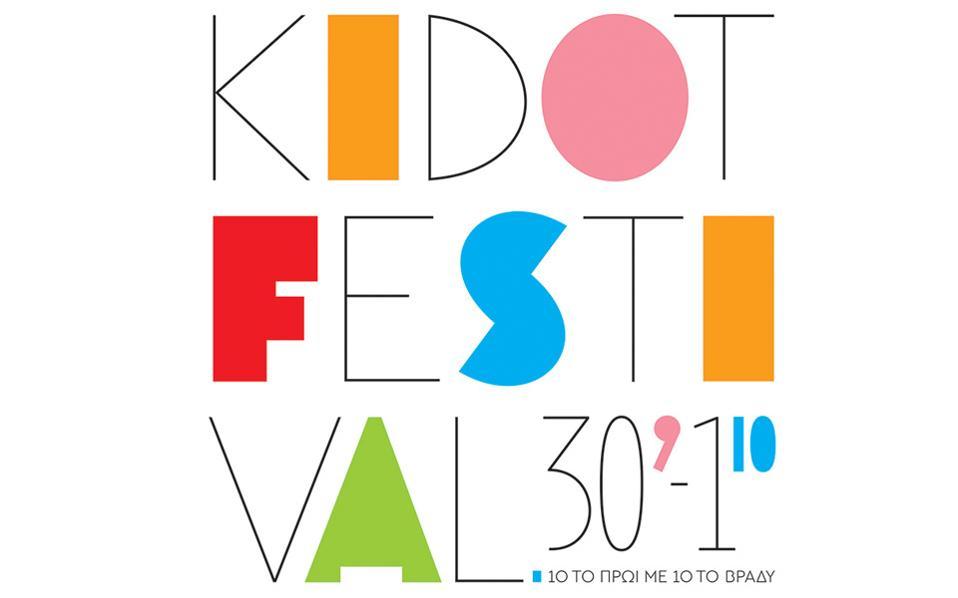 kidot_poster