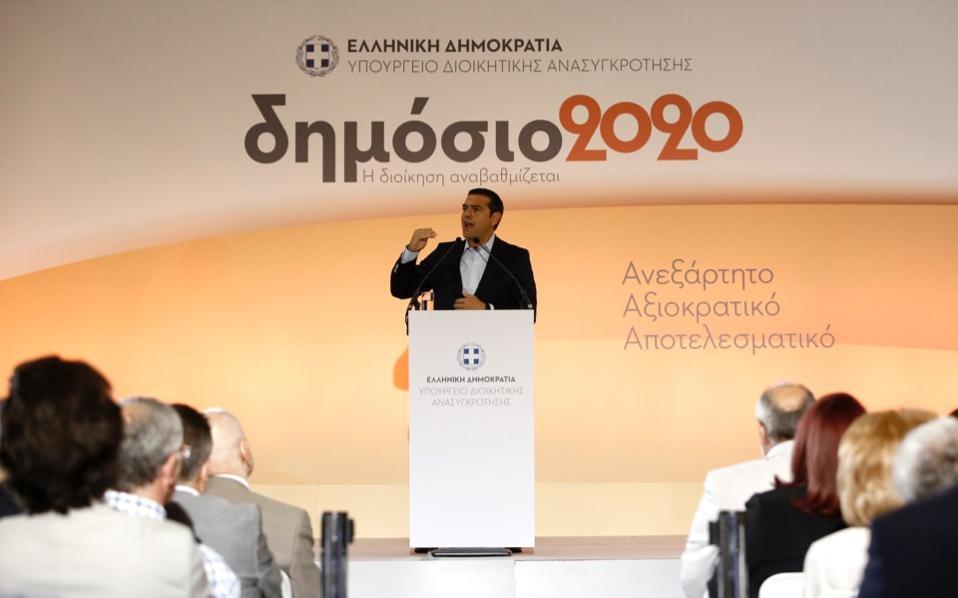 tsipras_benaki