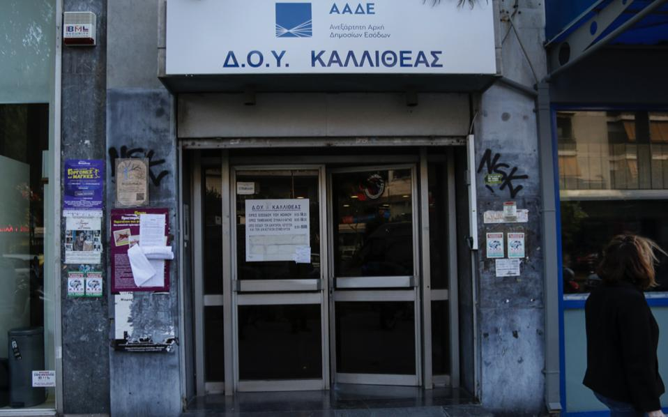 kallithea_tax_office_web