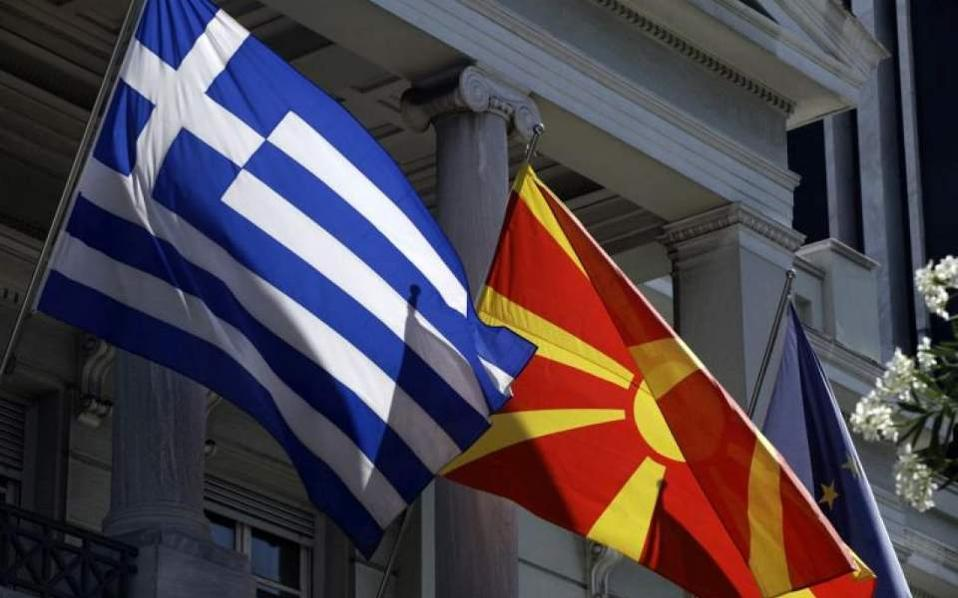 greek-fyrom-flags