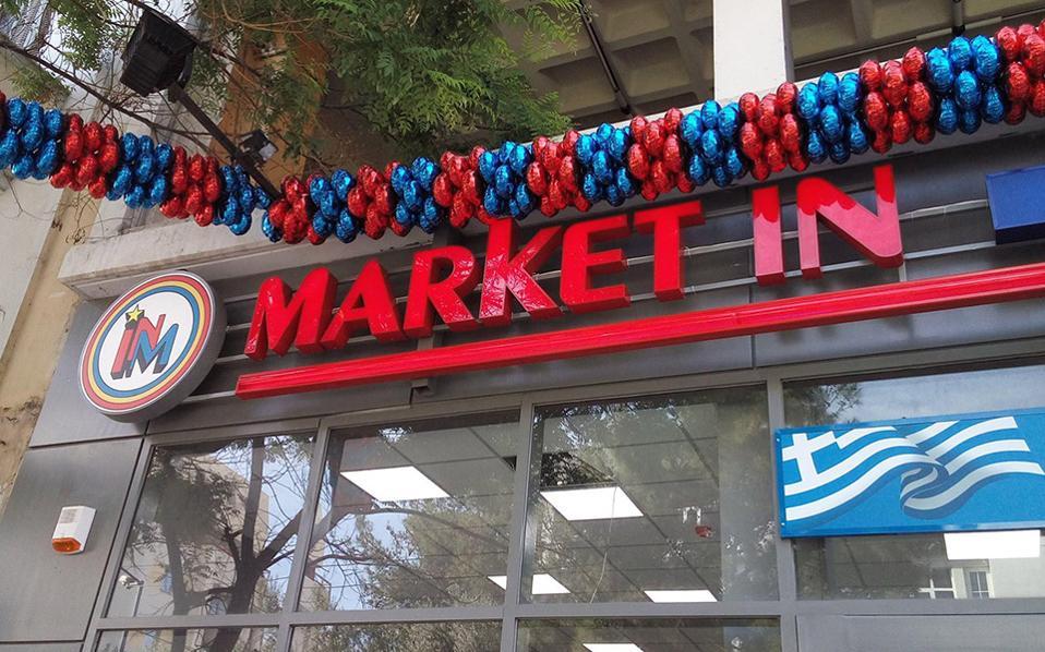 market-in
