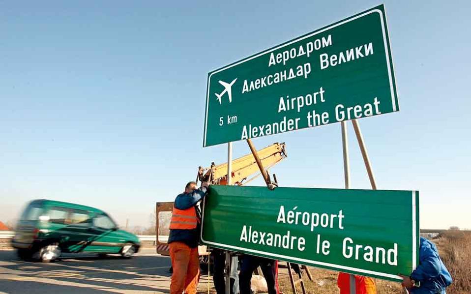 skopje_airport_web