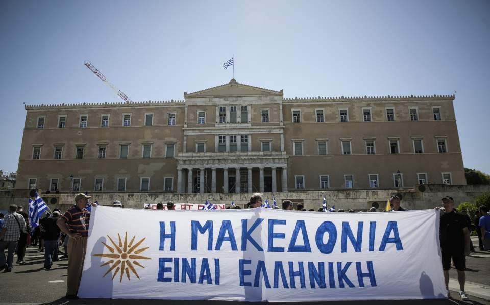 macedonia_greek_banner