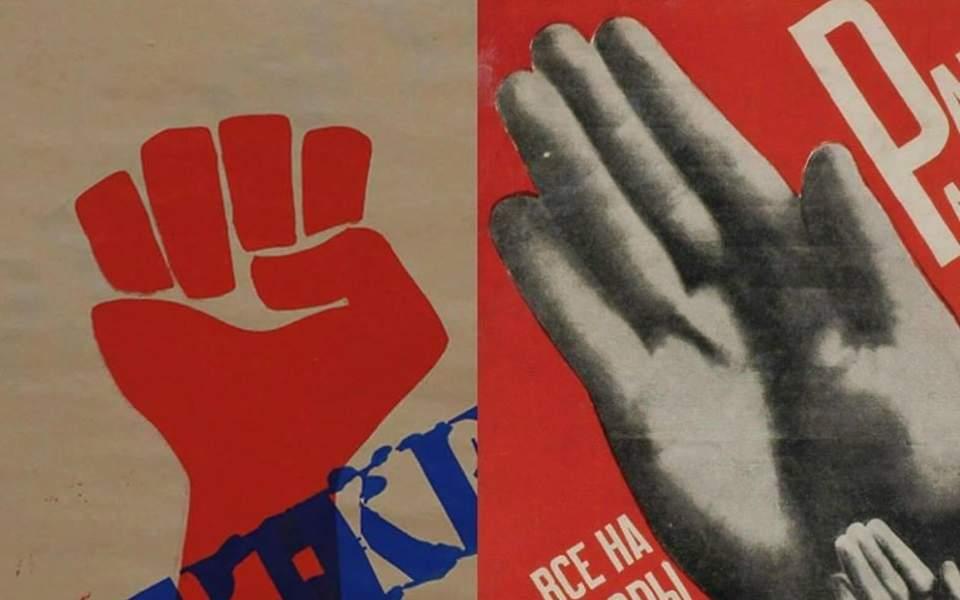 strike_posters1