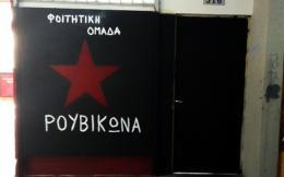 rouvikonas_university