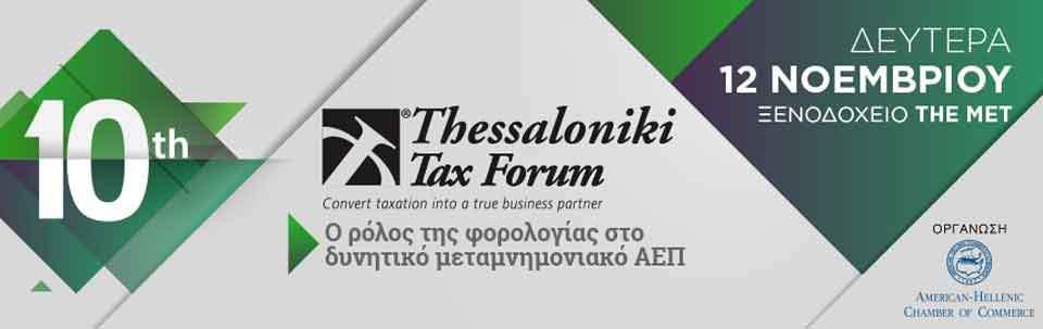 thessaloniki_tax_forum_2018_web