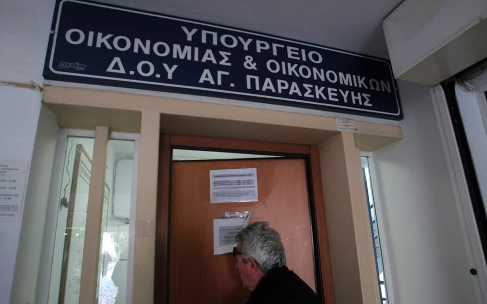 tax_office_aghia_paraskevi_web