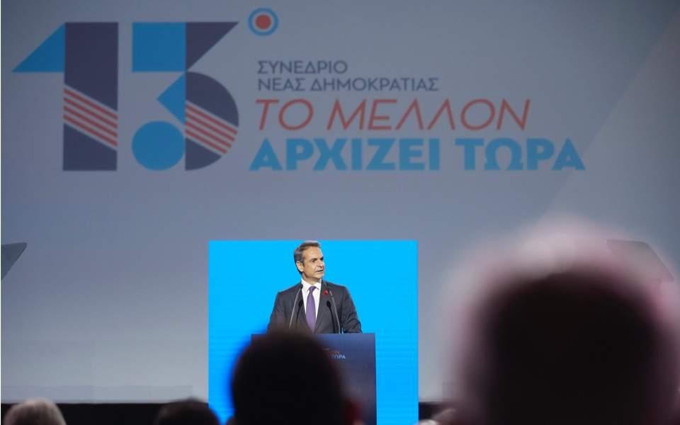 mitsotakis_nd_congress