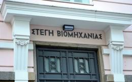 sev_stegi_viomichanias_web