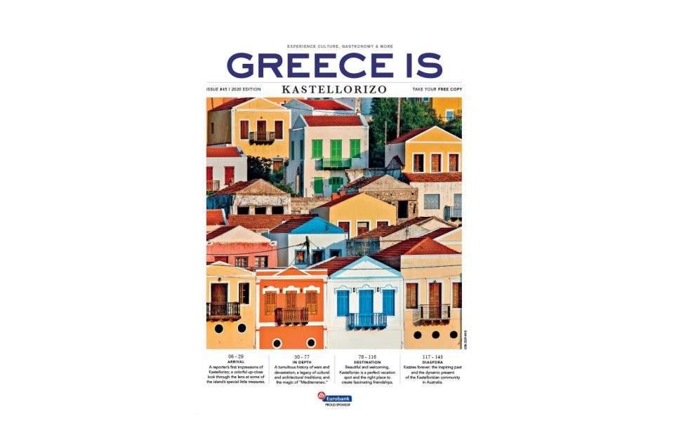 greeceis_web