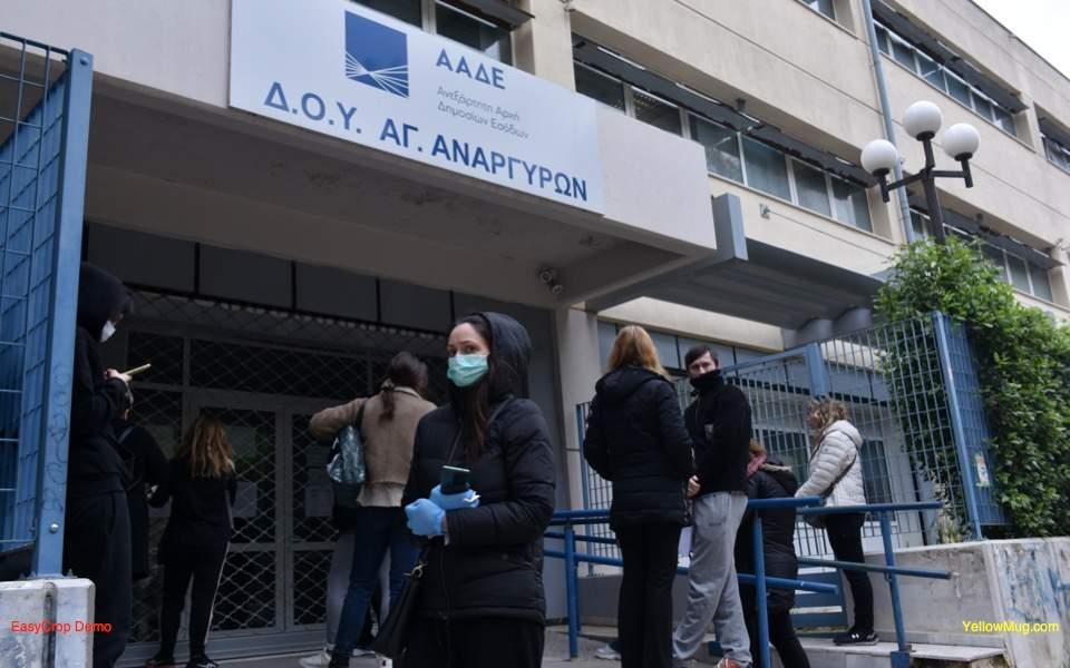 tax_office_agii_anargyri_web