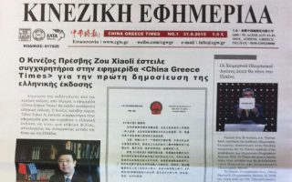 chinese-community-newspaper-launches-new-section-in-greek