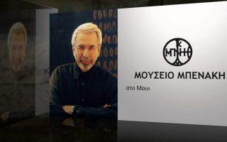 nikos-dimou-athens-to-november-8
