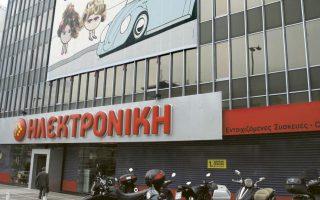 greek-electronic-appliances-chain-declares-bankruptcy