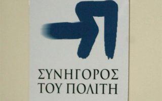 andreas-pottakis-elected-greek-ombudsman