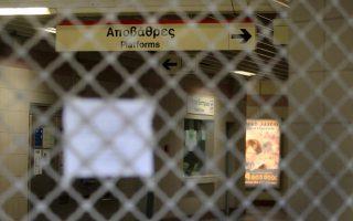 strikes-to-suspend-athens-metro-tram-isap-on-wednesday-friday
