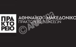 news-agencies-ana-mpa-and-xinhua-deepening-cooperation