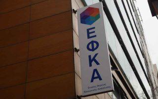 efka-revenues-down-180-mln-euros
