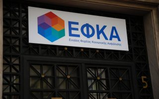 ministry-looking-to-develop-assets-owned-by-efka0