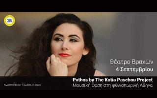 katia-paschou-athens-september-4