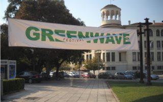 greenwave-festival-thessaloniki-to-september-17