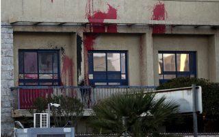 rouvikonas-group-members-throw-paint-at-israeli-embassy