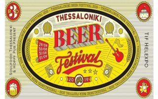 beer-festival-thessaloniki-august-29-september-1