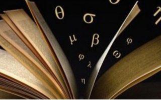 book-fair-athens-august-30-september-15