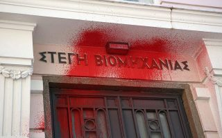 rouvikonas-members-sentenced-over-paint-attack