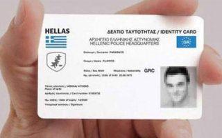 digital-governance-minister-elaborates-on-new-id-cards