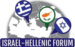 israel-hellenic-forum-to-hold-first-meeting-in-jerusalem
