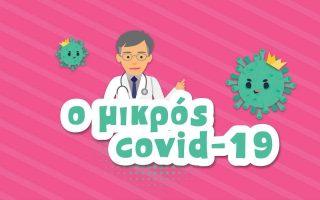 tsiodras-stars-in-short-animated-video-on-covid-19