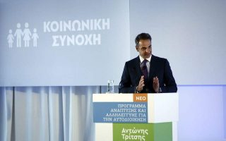 mitsotakis-unveils-amp-8216-flagship-amp-8217-program-to-fund-local-development-projects