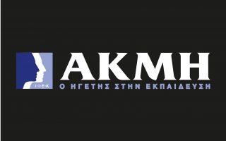 iek-akmi-webinar-on-professional-training
