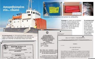 piraeus-court-acquits-all-suspects-in-explosives-shipment-trial