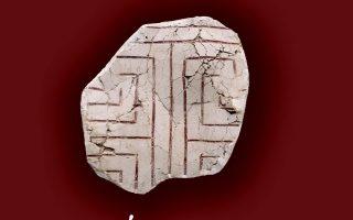ancient-inventors-crete-to-march-1-2020