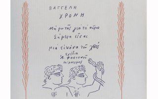 fassianos-amp-038-chronis-athens-to-september-29