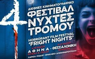 fright-nights-around-greece-to-may-17