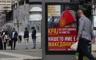 us-official-urges-fyrom-citizens-to-take-part-in-new-name-vote